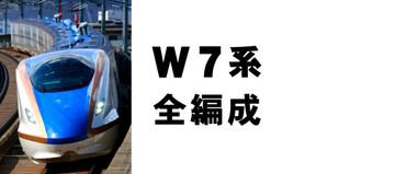 W7w10